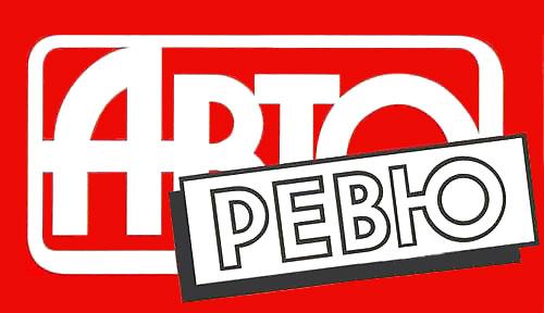 авторевю Logo photo - 1