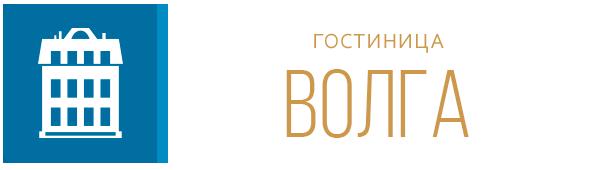 Volga Hotel Logo photo - 1